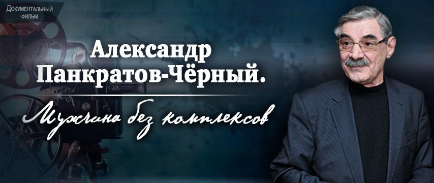 """""""Александр Панкратов-Чёрный. Мужчина без комплексов"""""""