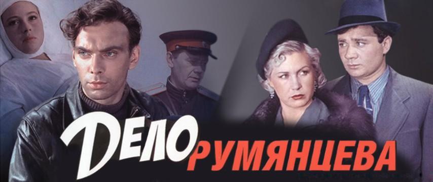 """""""Дело Румянцева"""""""
