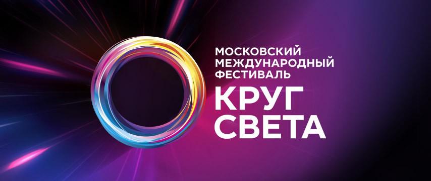 """Московский международный фестиваль """"Круг Света"""""""