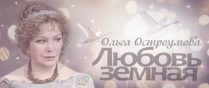 """""""Ольга Остроумова. Любовь земная"""""""