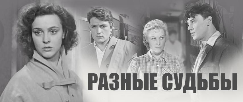"""Разные судьбы"""