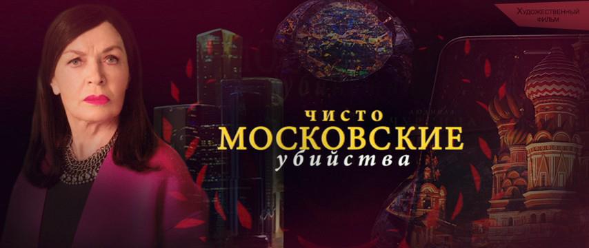 """Чисто московские убийства. """"Разыскивается звезда!"""""""