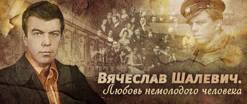"""""""Вячеслав Шалевич. Любовь немолодого человека"""""""
