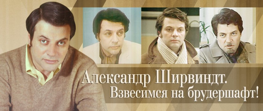 """""""Александр Ширвиндт. Взвесимся на брудершафт!"""""""