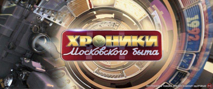 """Хроники московского быта.  """"Непутёвая дочь"""""""