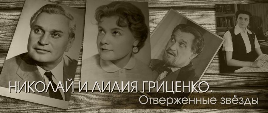 """""""Николай и Лилия Гриценко. Отверженные звёзды"""""""