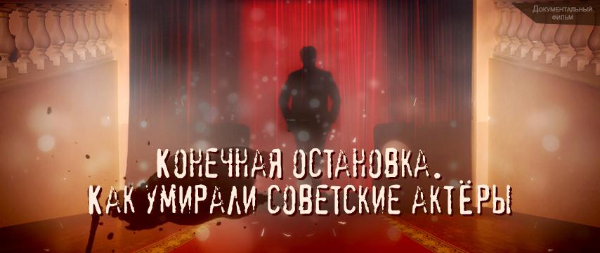 """""""Конечная остановка. Как умирали советские актёры"""""""