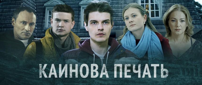 """""""Каинова печать"""""""