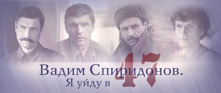 """""""Вадим Спиридонов. Я уйду в 47"""""""