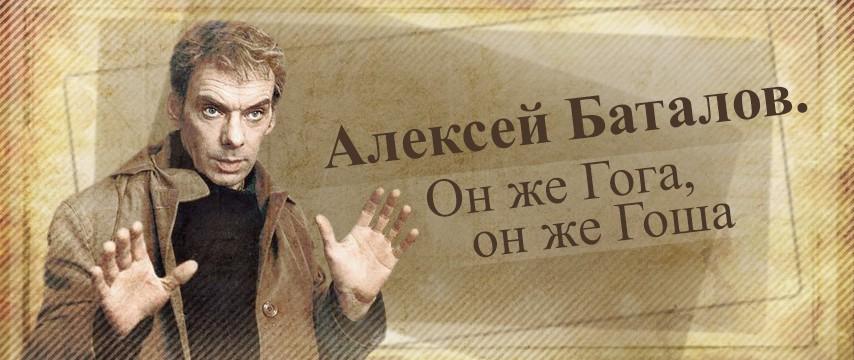 """""""Алексей Баталов. Он же Гога, он же Гоша"""""""