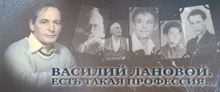 """""""Василий Лановой. Есть такая профессия..."""""""