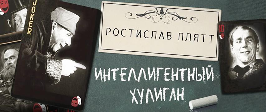 """""""Ростислав Плятт. Интеллигентный хулиган"""""""