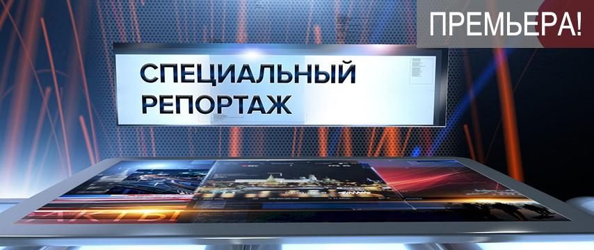 """Специальный репортаж. """"Восьмая весна Донбасса"""""""