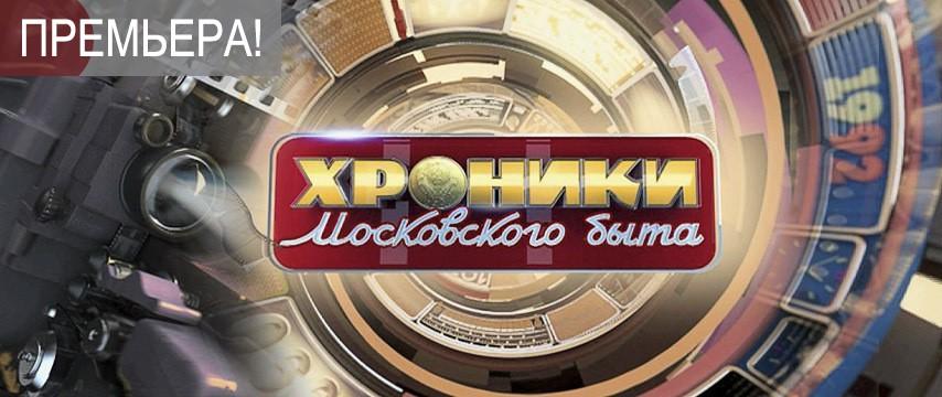"""Хроники московского быта. """"Неизвестные браки звёзд"""""""