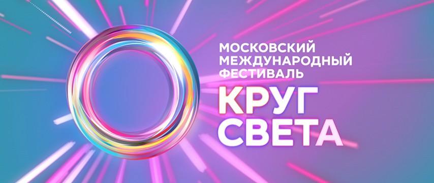 """""""Закрытие Московского международного фестиваля """"Круг Света-2018"""""""