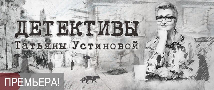 """Детективы Татьяны Устиновой. """"Селфи с судьбой"""""""