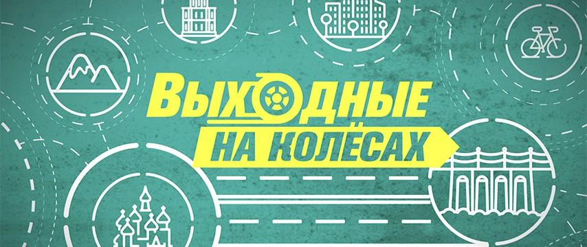 """Выходные на колёсах. """"Ростовская область"""""""