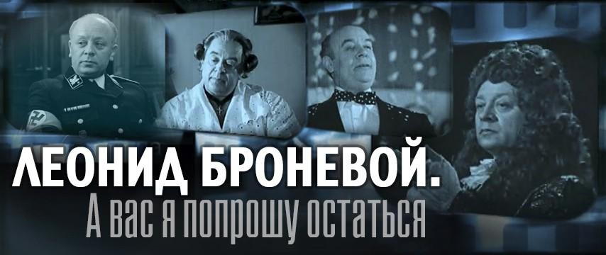"""""""Леонид Броневой. А вас я попрошу остаться"""""""