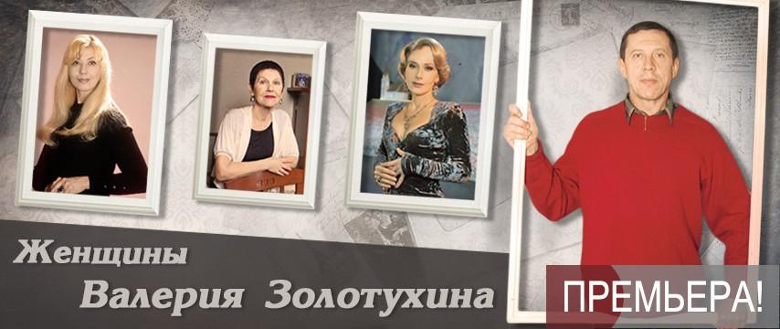 """""""Женщины Валерия Золотухина"""""""