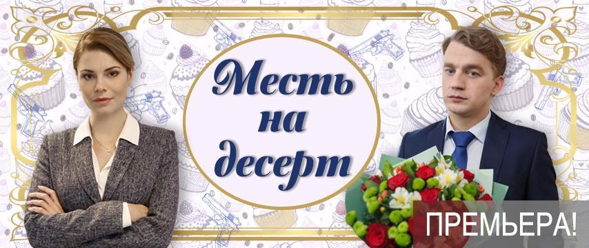 """""""Месть на десерт"""""""