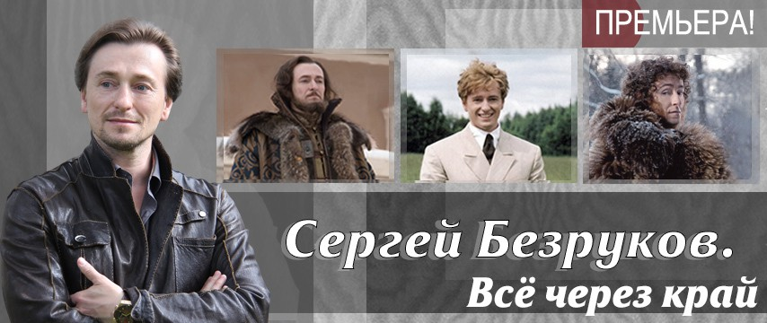"""Сергей Безруков. Всё через край"""
