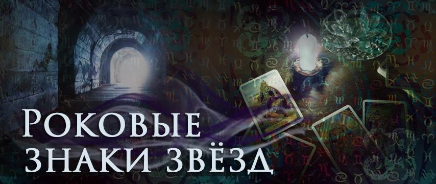 """""""Роковые знаки звёзд"""""""