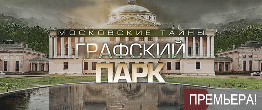 """Московские тайны. """"Графский парк"""""""