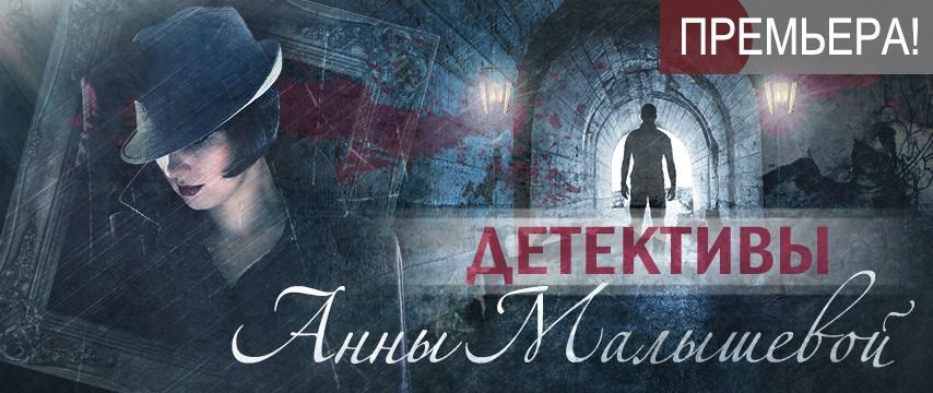 """Детективы Анны Малышевой. """"Клетка для сверчка"""""""