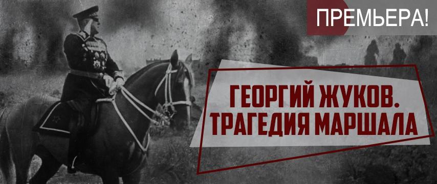 """""""Георгий Жуков. Трагедия маршала"""""""