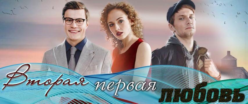 """""""Вторая первая любовь"""""""