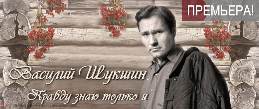 """""""Василий Шукшин. Правду знаю только я"""""""