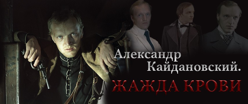"""""""Александр Кайдановский. Жажда крови"""""""