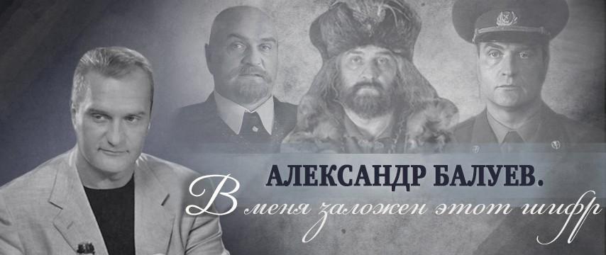 """Александр Балуев. В меня заложен этот шифр"""