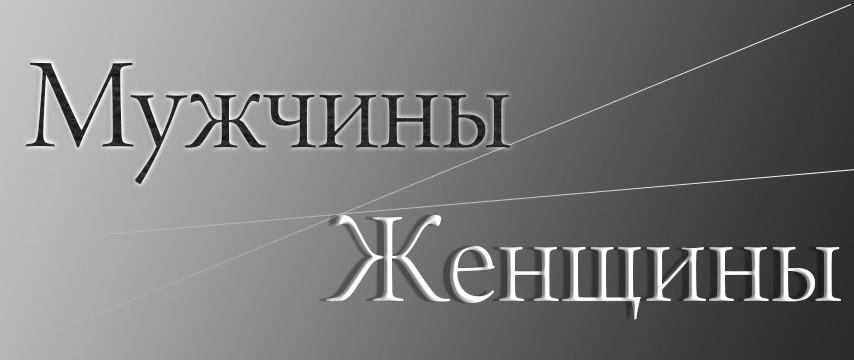 """Мужчины/Женщины. """"Женщины Юрия Любимова"""""""