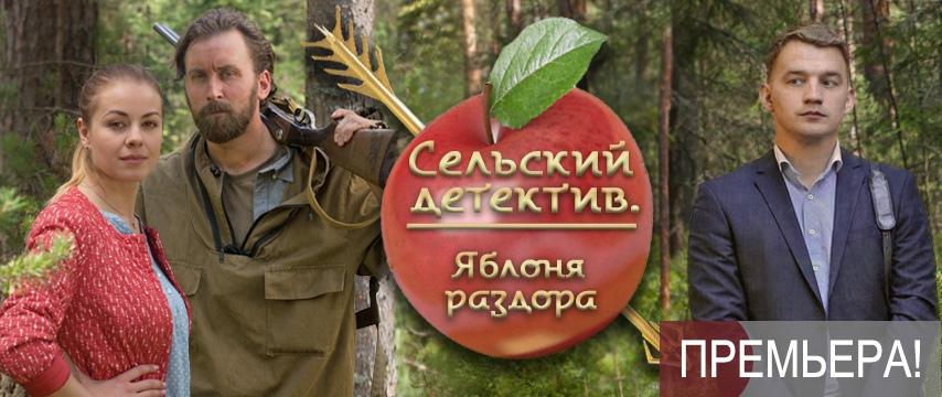 """Сельский детектив. """"Убийство на Ивана Купалу"""""""