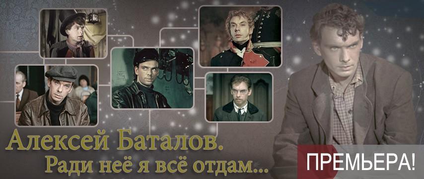 """""""Алексей Баталов. Ради неё я всё отдам..."""""""