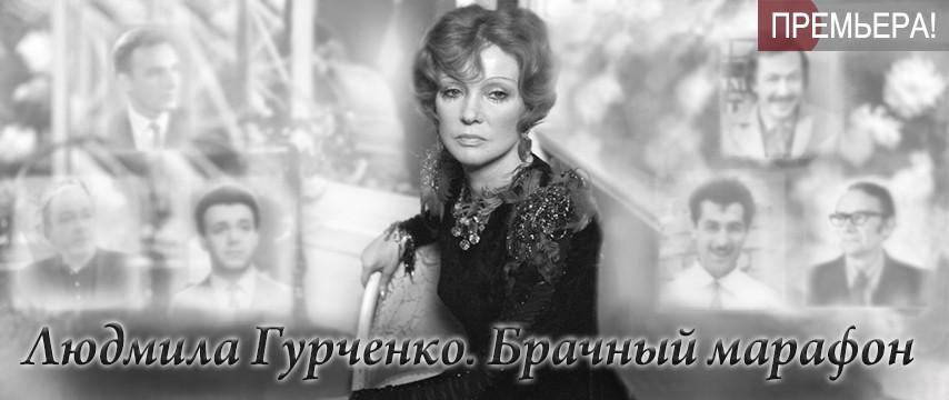 """Людмила Гурченко. Брачный марафон"""