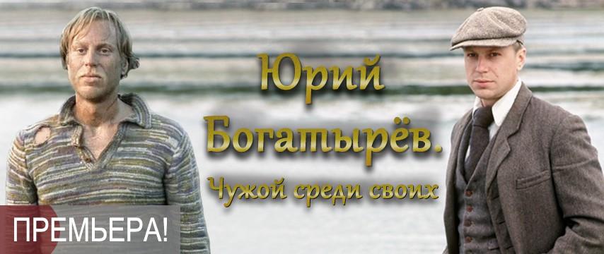 """""""Юрий Богатырёв. Чужой среди своих"""""""