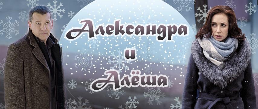 """""""Александра и Алёша"""""""