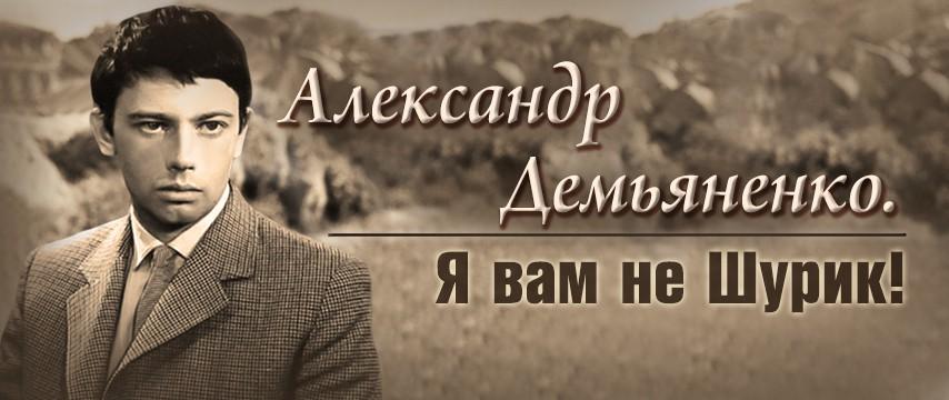 """Александр Демьяненко. Я вам не Шурик!"""