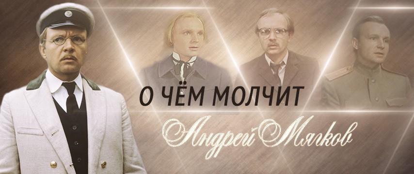 """""""О чём молчит Андрей Мягков"""""""