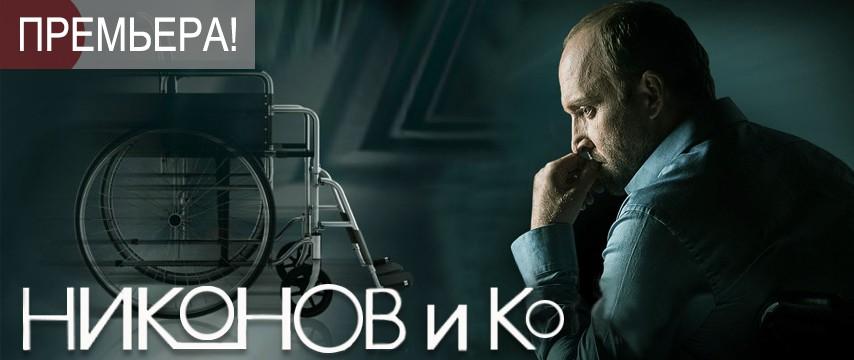 """""""Никонов и Ко."""" 1-я – 4-я серии"""