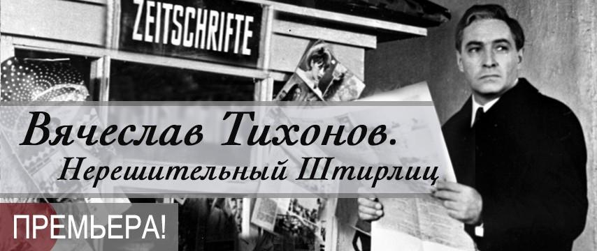 """""""Вячеслав Тихонов. Нерешительный Штирлиц"""""""
