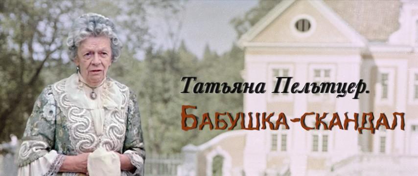 """Татьяна Пельтцер. Бабушка-скандал"""