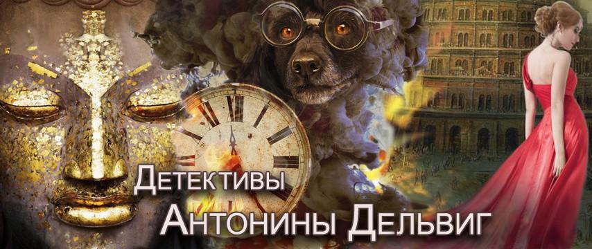 """Детективы Антонины Дельвиг. """"Когда позовёт смерть"""""""