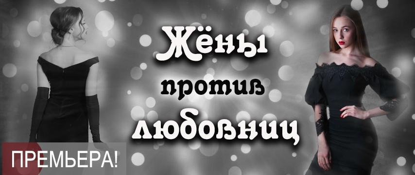 """""""Жёны против любовниц"""""""