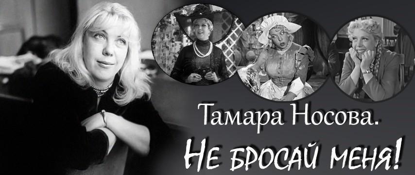 """""""Тамара Носова. Не бросай меня!"""""""