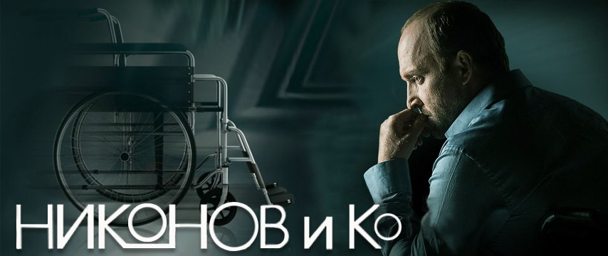 """""""Никонов и Ко."""" 5-я – 8-я серии"""