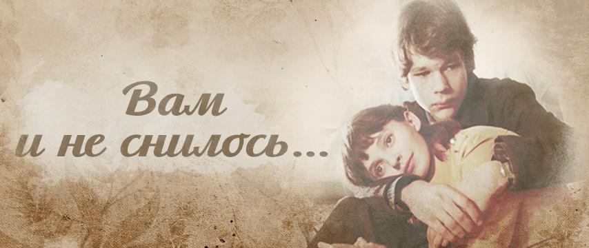 """""""Вам и не снилось..."""""""