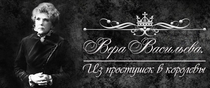 """""""Вера Васильева. Из простушек в королевы"""""""